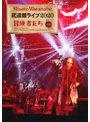 渡辺美里 武道館ライブ2020 冒険者たち(初回生産限定盤) (ブルーレイディスク)