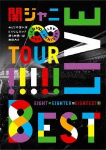 KANJANI∞ LIVE TOUR!!8EST〜みんなの想いはどうなんだい?僕らの想いは無限大!!〜/関ジャニ∞