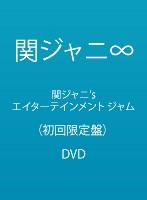 関ジャニ's エイターテインメント/関ジャニ∞(初回限定盤)