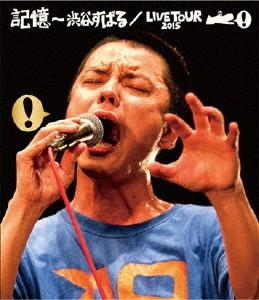 記憶〜渋谷すばる/LIVE TOUR 2015/渋谷すばる (ブルーレイディスク)
