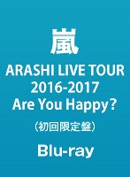 ARASHI LIVE TOUR 2016-2017 Are You Happy?/嵐 (初回限定盤 ブルーレイディスク)