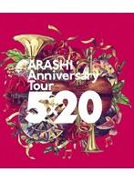 ARASHI Anniversary Tour 5×20/嵐 (ブルーレイディスク)