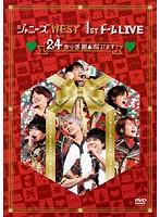 ジャニーズWEST 1stドーム LIVE ■24から感謝■届けます■[JEBN-0241/2][DVD]
