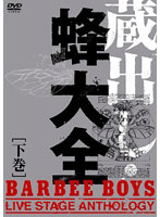 蔵出し・蜂大全-BARBEE BOYS LIVE STAGE ANTHOLOGY- 下巻/バービーボーイズ