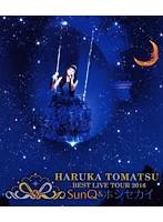 戸松遥 BEST LIVE TOUR 2016~SunQ&ホシセカイ~/戸松遥 (初回限定通常盤 ブルーレイディスク)