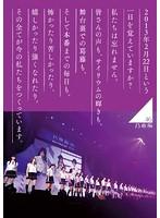 乃木坂46 1ST YEAR BIRTHDAY LIVE 2013.2.22 MAKUHARI MESSE/乃木坂46 【豪華BOX盤】 (完全生産限定盤)