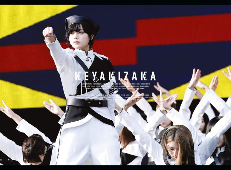 欅共和国2018/欅坂46 (初回生産限定盤)