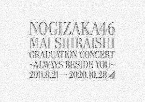 Mai Shiraishi Graduation Concert 〜Always beside you〜(完全生産限定盤)
