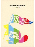 SUPER BEAVER 15th Anniversary 音楽映像作品集 ~ビバコレ!!~