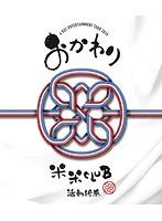 a K2C ENTERTAINMENT TOUR 2019〜おかわり〜/米米CLUB (ブルーレイディスク)