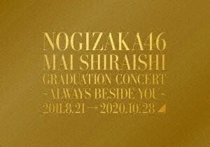 Mai Shiraishi Graduation Concert 〜Always beside you〜(完全生産限定盤) (ブルーレイディスク)