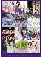 ALL MV COLLECTION〜あの時の彼女たち〜/乃木坂46(ブルーレイディスク)