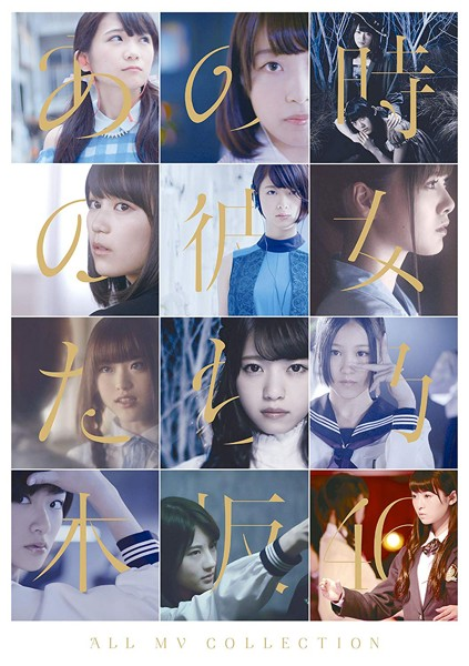 ALL MV COLLECTION〜あの時の彼女たち〜/乃木坂46 (ブルーレイディスク)