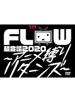 FLOW 超会議 2020 ~アニメ縛りリターンズ~/FLOW (初回生産限定盤)