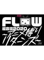 FLOW 超会議 2020 ~アニメ縛りリターンズ~/FLOW (初回生産限定盤 ブルーレイディスク)