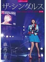 森高千里出演:30周年Final企画「ザ・シングルス」Day1・Day2