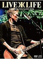 KIKKAWA KOJI LIVE 2018 Live is Life/吉川晃司(完全生産限定盤)