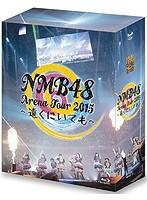 山田菜々出演:NMB48