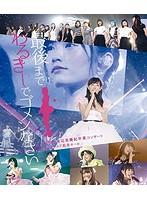 NMB48 渡辺美優紀卒業コンサート「最後までわるきーでゴメンなさい」2016年7月3日 7月4日@神戸ワールド記念ホール/NMB48 (ブルーレイディスク)