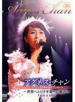 アグネス・チャン35周年記念コンサートDVD