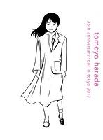 音楽と私〜35周年アニバーサリー・ツアーin東京2017/原田知世