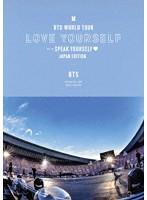 BTS WORLD TOUR 'LOVE YOURSELF: SPEAK YOURSELF'- JAPAN EDITION/BTS (ブルーレイディスク)
