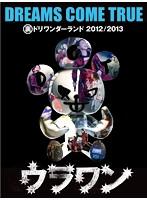 裏ドリワンダーランド 2012/2013/DREAMS COME TRUE