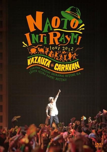ナオト・インティライミ TOUR 2012 風歌キャラバン 〜キャラバンだけど知らない人にはついて行っちゃダメ!絶対!〜/ナオト・インティライミ