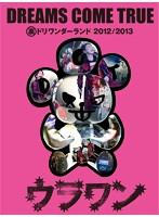 裏ドリワンダーランド 2012/2013/DREAMS COME TRUE (DVD+CD+α)