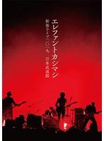 新春ライブ2019日本武道館/エレファントカシマシ (初回限定盤)