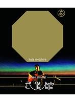GREEN MIND AT BUDOKAN/秦基博 (ブルーレイディスク)