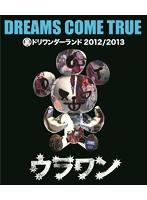 裏ドリワンダーランド 2012/2013/DREAMS COME TRUE (ブルーレイディスク)