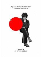 Fujii Kaze 'NAN-NAN SHOW 2020' HELP EVER HURT NEVER (ブルーレイディスク)