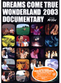 DREAMS COME TRUE/DCT-TV SPECIAL「DREAMS COME TRUE WONDERLAND 2003 DOCUMENTARY」