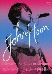 LIVE MOVIE〜John-Hoon's REAL VOICE/ミスター・ジョンフン!!私のスターはチキン男?!/John-Hoon (通常盤)