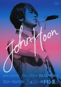 LIVE MOVIE〜John-Hoon's REAL VOICE/ミスター・ジョンフン!!私のスターはチキン男?!/John-Hoon (初回生産限定)