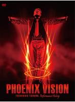 PHOENIX VISION〜TOSHIHIKO TAHARA performance history〜/田原俊彦