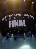 KOBUKURO LIVE TOUR 2014'陽だまりの道'FINAL at 京セラドーム大阪/コブクロ