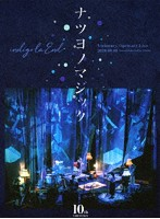 10th Anniversary Visionary Open-air Live ナツヨノマジック/indigo la End