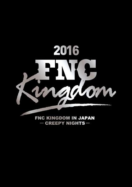 2016 FNC KINGDOM IN JAPAN-CREEPY NIGHTS- (ブルーレイディスク)
