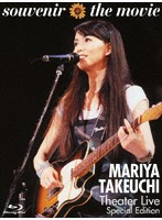 souvenir the movie ~MARIYA TAKEUCHI Theater Live~/竹内まりや (Special Edition) (ブルーレイディスク)