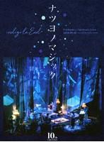 10th Anniversary Visionary Open-air Live ナツヨノマジック/indigo la End (ブルーレイディスク)