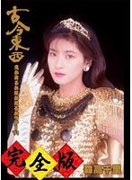 みかん出演:古今東西〜鬼が出るか蛇が出るかツアー'91〜完全版