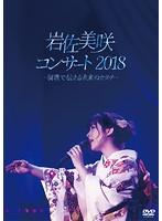 岩佐美咲コンサート2018〜演歌で伝える未来のカタチ〜/岩佐美咲【岩佐美咲出演のドラマ・DVD】