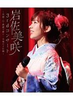 3rdコンサート〜笑顔・心・感謝で繋ぐ…至福の2日間〜/岩佐美咲