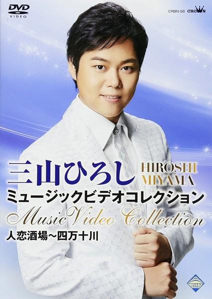三山ひろし ミュージックビデオコレクション 人恋酒場〜四万十川/三山ひろし