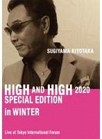 SUGIYAMA.KIYOTAKA 'High&High' 2020 Special Edition in Winter (ブルーレイディスク)
