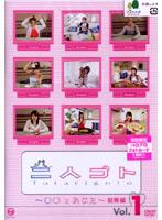 二人ゴト。DVD~○○とあなた~Special Edition1