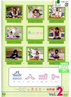 二人ゴト。DVD~○○とあなた~Special Edition2
