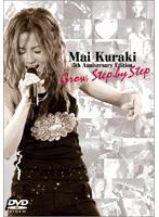 Mai Kuraki 5th Anniversary Edition Grow.Step by Step